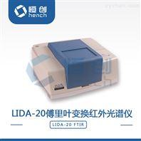 Lida-20?#36947;?#21494;变换红外光谱仪