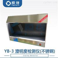 YB-3澄明度測試儀(304 不銹鋼)