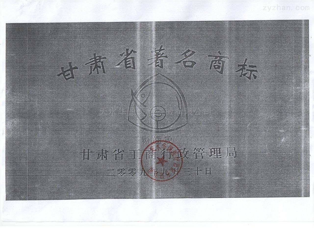 甘肃省商标(1)