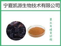 黑木耳膳食纖維 長期供應 多種規格