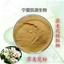 荞麦花粉 提取物 1公斤起订 长期供应