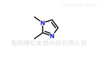 1,2-二甲基咪唑化合物厂家:中间体:国标