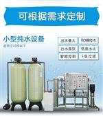 云南/昆明直饮水设备 反渗透纯水装置厂家