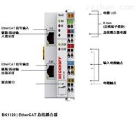 BECKHOFF倍福-BK1120