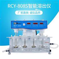 瑞斯德RCY-808S溶出儀8杯8桿智能溶出測定儀