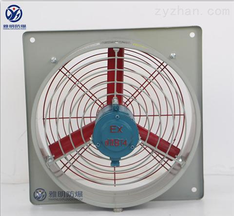BFAG-300-0.18KW防爆排风扇风量2280m3/h