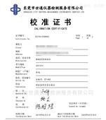 淮安仪器仪表校验制药计量器具外校机构