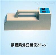 ZF-5手提式紫外分析仪