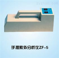 ZF-5手提式紫外分析儀