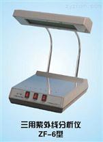 ZF-6臺式三用紫外分析儀