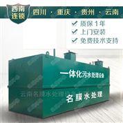供应云南/昆明1-50T煤矿一体化污水处理设备