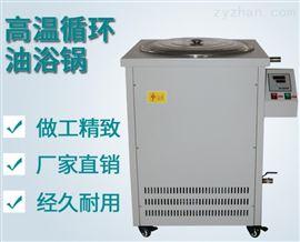 EXGYY-100L防爆 高温循环油浴锅特点