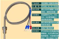 淄博锅炉温度传感器 批发定做非标温度探头