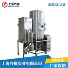 QFN-LE系列高速离心二流体喷雾干燥机 生产厂家