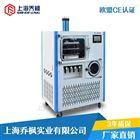 QFN-YW原位冷冻干燥机