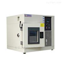 全自動標準型臺式小型環境試驗箱