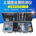 云唐YT-ZJC-高精度土壤重金属检测仪