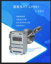 HT-LH361(HJY-350C)