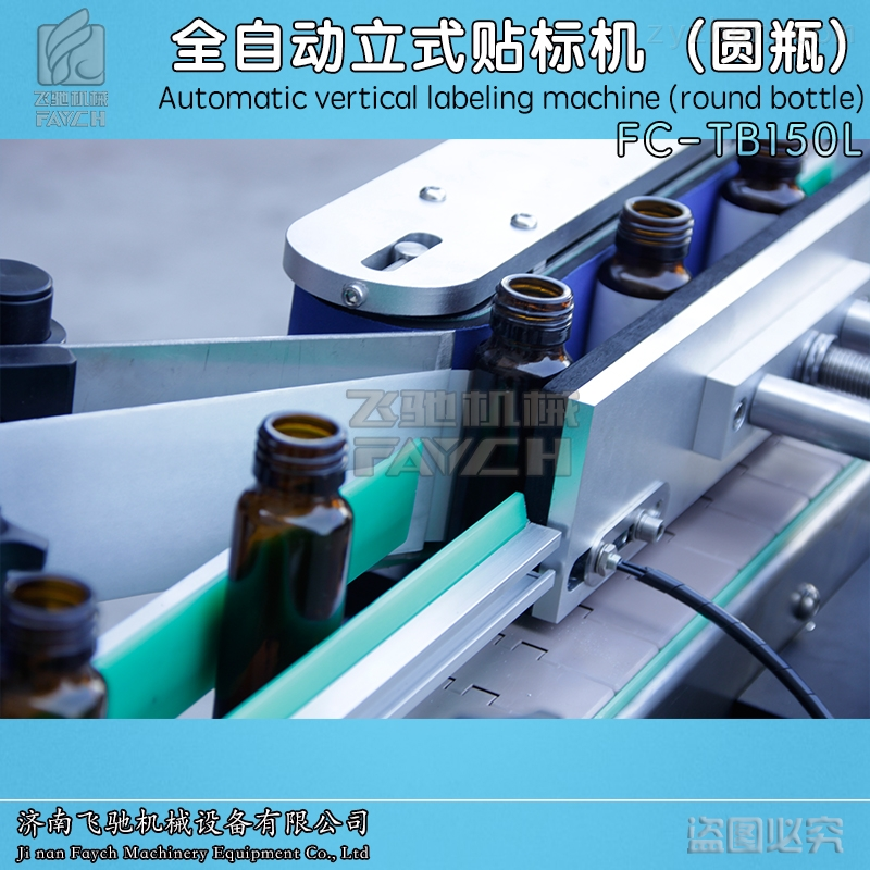 全自动立式玻璃瓶口服液不干胶贴标机