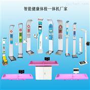 电子身高体重测量仪;全自动智能健康体检机