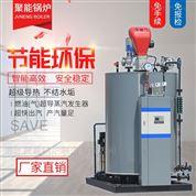 聚能超导不结水垢800kg燃气蒸汽发生器