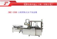 SMZ系列自动间歇式水平装盒机