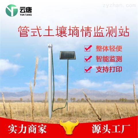 无线远程多层立体土壤墒情监测仪价格