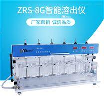海益達手動按鍵操作溶出試驗儀ZRS-8G廠家