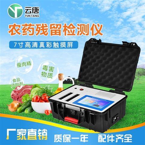 便携式农药残留检测仪多少钱