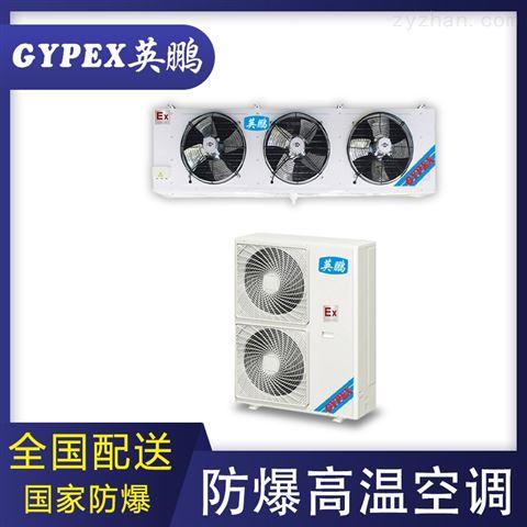 山东化工厂高温防爆空调3匹