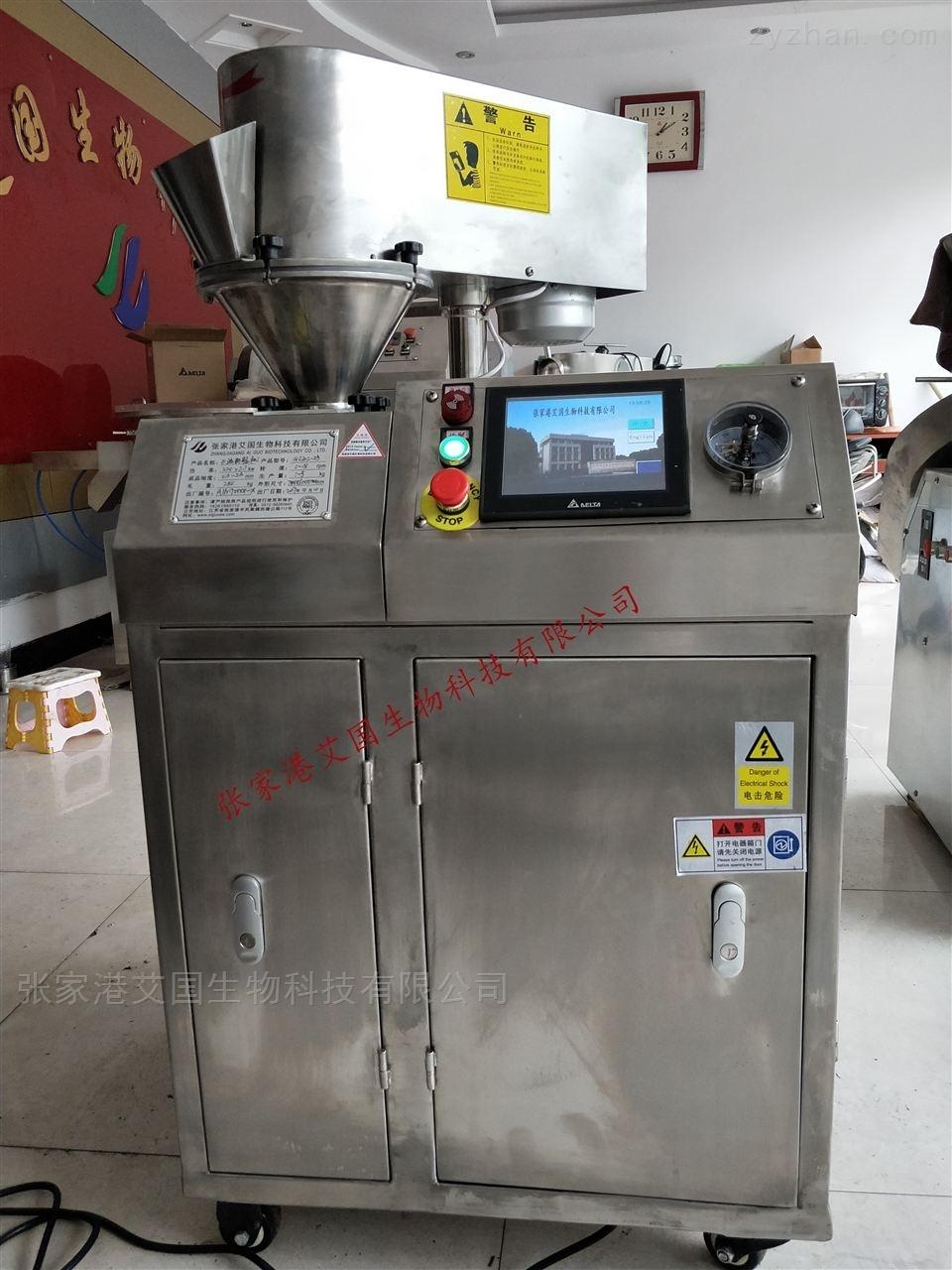 实验室干法制粒机碳酸钙造粒机