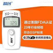 精創RC-4HC溫濕度記錄儀 冷藏冷鏈gsp認證
