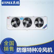 錦州防爆特種冷風機DL高溫型