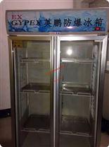 700升防爆冷藏冷柜冰箱厂家