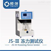 新型明胶冻力测试仪