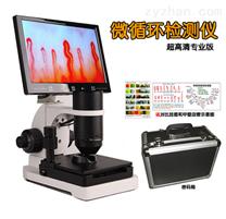 高清微循環顯微檢測儀