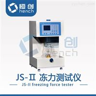 JS-Ⅱ冻力测试仪