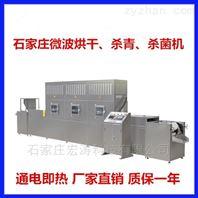 肥料化工原料烘干机化肥微波干燥设备可定制