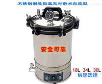YX-280D压力蒸汽消毒锅 手提式高压灭菌器