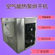 农产品热泵烘干机 红薯紫薯烘烤设备厂家
