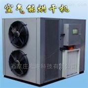 厂家定做花椒水果片菜干药材空气能烘干机