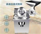 WN-200广西杂粮香料药材打粉加工不锈钢全能粉碎机