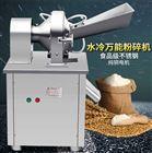 WN-200+长春生产直销化工原料水冷低温加工粉碎机