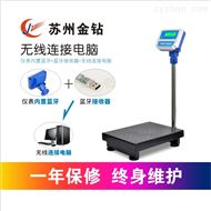 150kg无线WiFi 联网电子秤