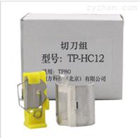 硕方线号机TP76系列切刀组维修配件