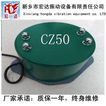 新乡电磁仓壁振动器/CZ50型