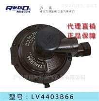 REGO力高LV4403B66調壓閥