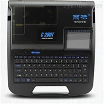 套管印字机C-280E线号打码机