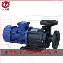 江苏污水循环泵 磁力输送泵 无泄漏无污染