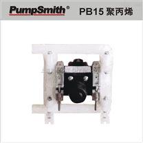 台湾 PumpSmith PB15 0.5 聚丙烯(PP) 气动双隔膜泵 (未税运)